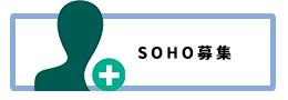 SOHO募集